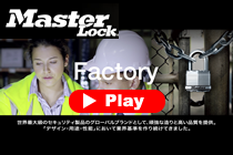 MasterLock Promotion video